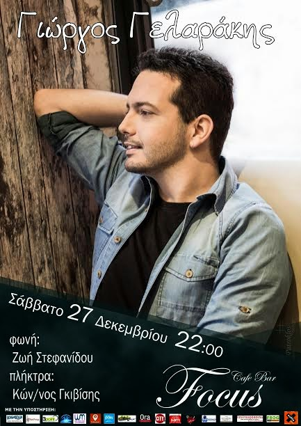 giorgos-gelarakis-unplugged-sto-cafe-bar-focus-27-12