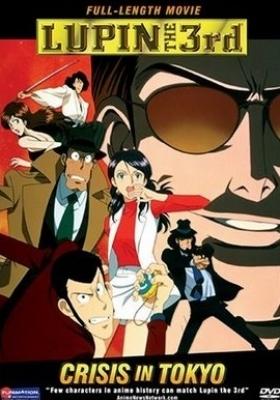 Lupin III: Crisis in Tokyo (Dub)