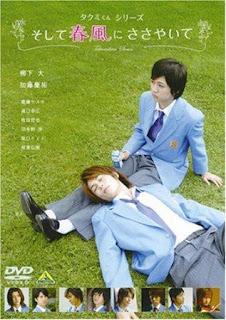 Itsuka No Kimi E, Takumi-kun Series I, (2007), gay película