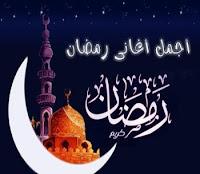تحميل اجمل اغاني رمضان الكريم اغاني رمضان