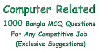 Computer Related Bangla MCQ Questions Exclusive PDF Download