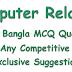 "Computer Related Bangla MCQ Questions with answers for any competitive job বিসিএস,ব্যাংক ও যে কোন জব পরীক্ষার ""কম্পিউটার"" বিষয়ের প্রস্তুতির জন্য খুব গুরুত্বপূর্ণ ১০০০ টি বাংলা এমসিকিউ বা নৈব্যত্তিক প্রশ্ন"