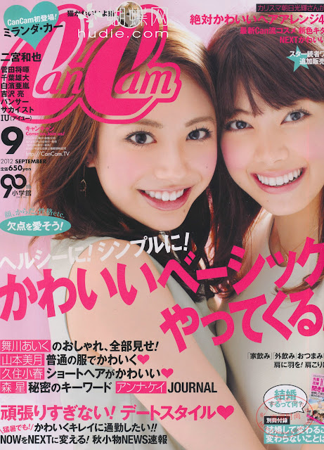 CanCam (キャンキャン) September 2012 japanese fashion magazine scans