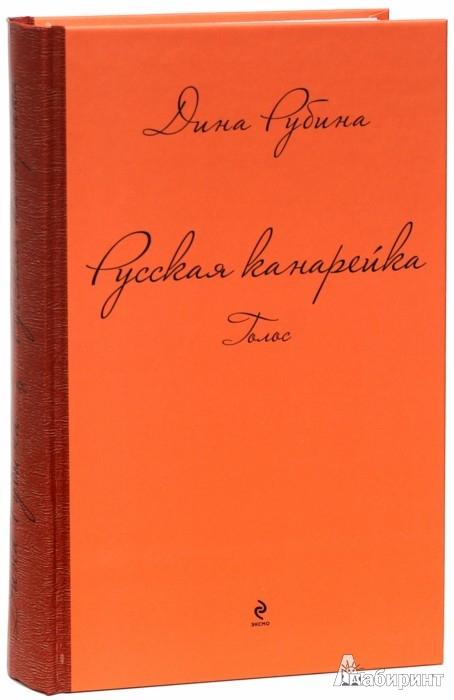 Русская канарейка третья книга
