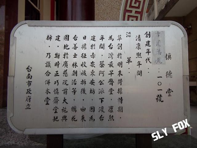 台南慎德齋堂