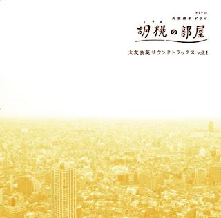 Yoshihide Otomo 大友良英 - 胡桃の部屋 - 大友良英サウンドトラックスVol.1