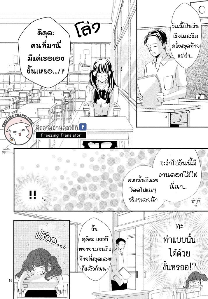 Asahi-senpai no Okiniiri ตอนที่ 5 TH แปลไทย