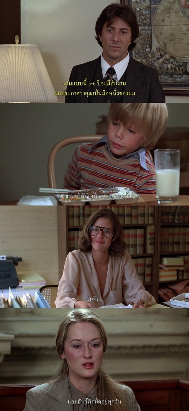 [MINI-HD] KRAMER VS. KRAMER (1979) พ่อ แม่ ลูก [1080P HQ] [เสียงไทยมาสเตอร์ 5.1 + ENG DTS] [บรรยายไทย + อังกฤษ] ZAKKY-KMM