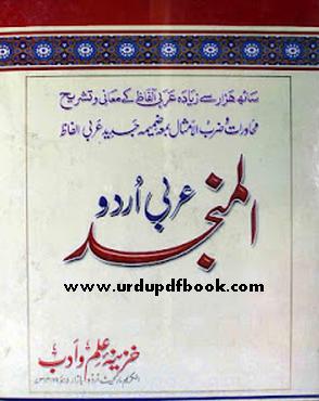 Arabic To Urdu Dictionary pdf urdu
