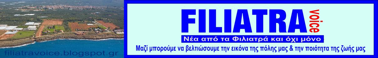 FILIATRA voice