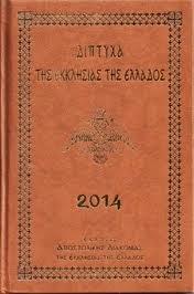 Τυπικό σωτηρίου έτους 2014