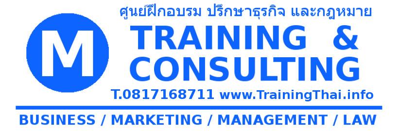 M TRAINING and CONSULTING : วิทยากร ฝึกอบรมธุรกิจ การเจรจาต่อรอง การตลาด การขาย ศิลปะการพูด