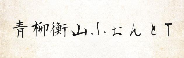 青柳衡山フォントT   無料で使える日本語毛筆フォント