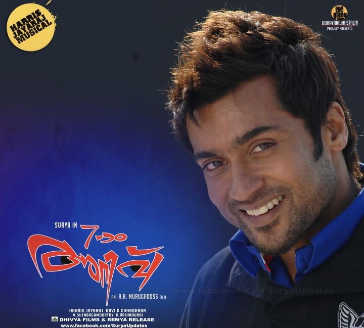 7 aam Arivu 2013 Malayalam Movie