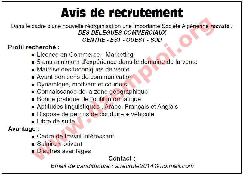إعلان مسابقة توظيف في مؤسسة جزائرية خاصة جويلية 2014 priv%C3%A9.jpg