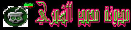 ☆ مدونة محمد الشمري ☆