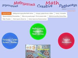 Δημιουργικά Μαθηματικά