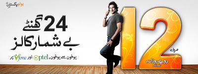 Ufone Bolo Pakistan Offer