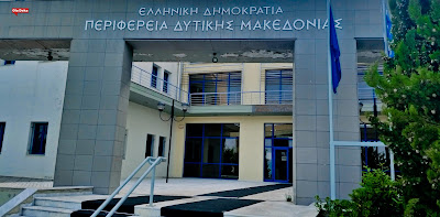 Πρόσκληση σε συνεδρίαση της Επιτροπής Περιβάλλοντος, Χωρικού Σχεδιασμού και Ανάπτυξης της Περιφέρειας  Δυτικής  Μακεδονίας