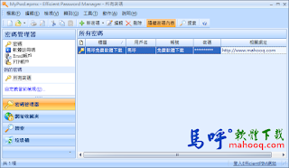 Efficient Password Manager Portable 免安裝中文版,密碼管理工具軟體、我的最愛備份管理