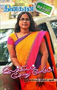 Vasandam Free Tamil magazine 01-06-2014 PDF Download online