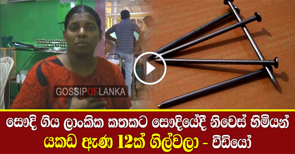 Sri Lankan woman 'had nails embedded in body by Saudi employers'