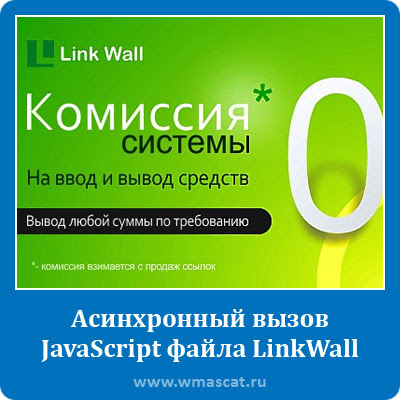Асинхронный вызов JavaScript файла LinkWall
