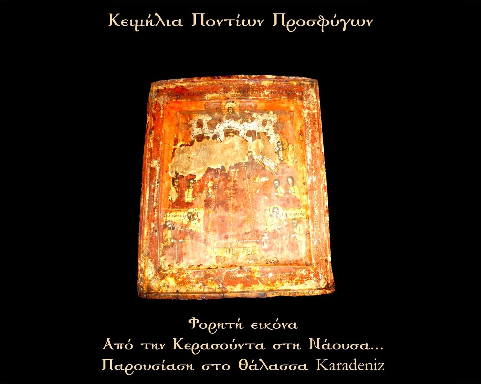Προσφυγικά κειμήλια(διάφορα αρχεία)