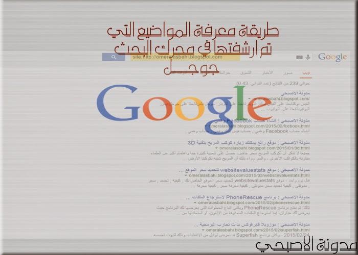 طريقة معرفة المواضيع التي  تم ارشفتها في محرك البحث جوجل google