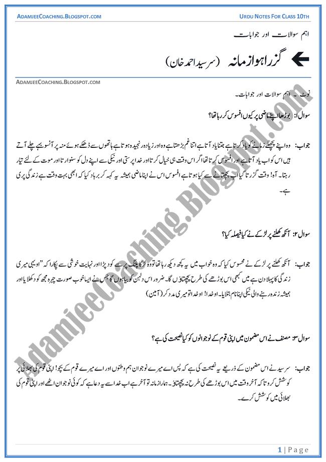 guzra-hua-zamana-question-answers-urdu-class-10th
