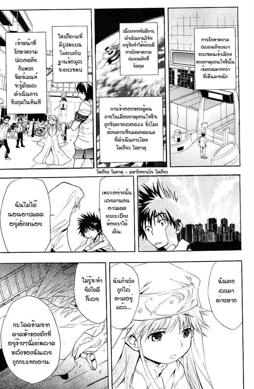 อ่านการ์ตูน To aru Wasurerareta Ai no Index to Touma 2 ภาพที่ 7