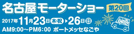 第20回名古屋モーターショー