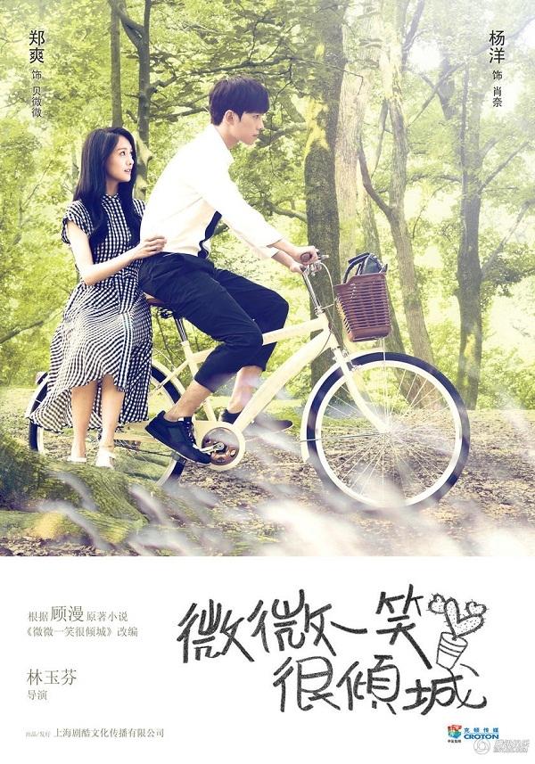 Yêu Em Từ Cái Nhìn Đầu Tiên - Just One Smile is Very Alluring (2016)