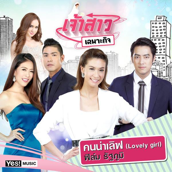 Download คนน่าเลิฟ (Lovely girl) – ฟิล์ม รัฐภูมิ (Ost.เจ้าสาวเฉพาะกิจ) + (Backing Track) 4shared By Pleng-mun.com