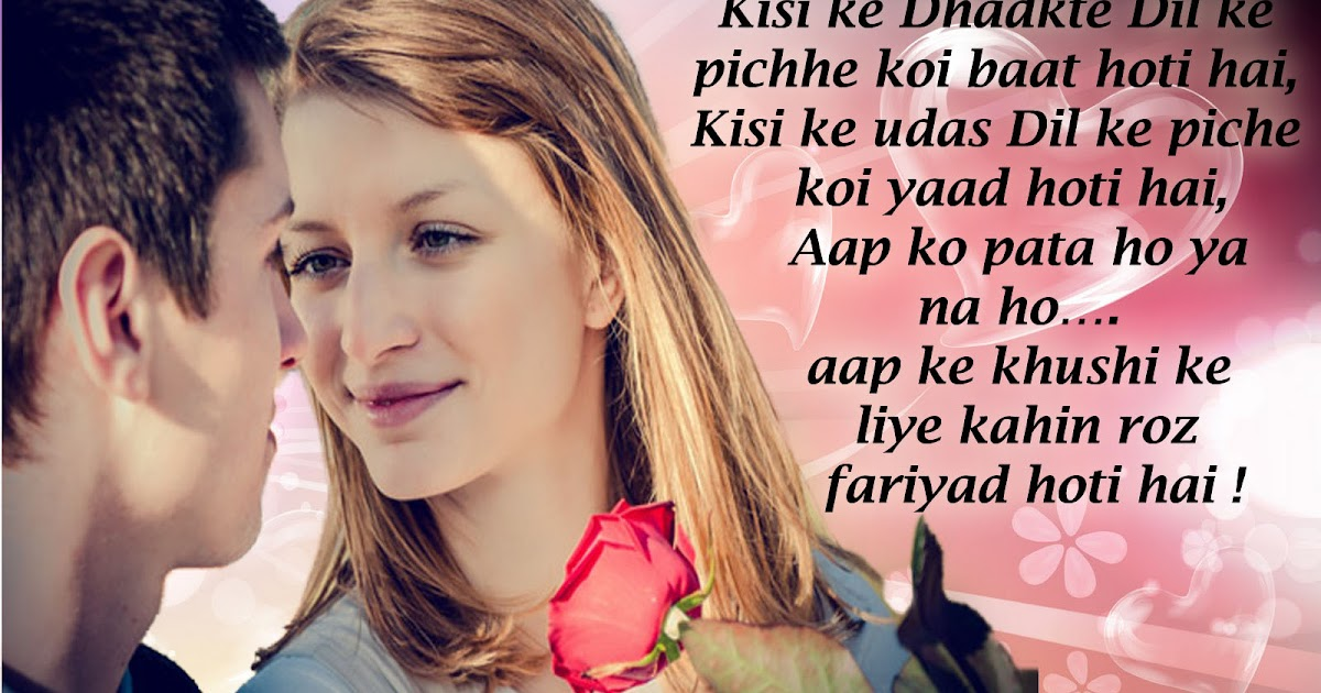 True Love Poetry for Girlfriend | Latest Picture SMS