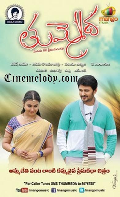 Thummeda  Telugu Mp3 Songs Free  Download -2013