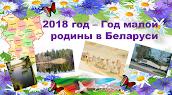2018  год - Год малой родины
