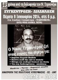 9 Γενάρη 2014: Μνήμη Νίκου Τεμπονέρα
