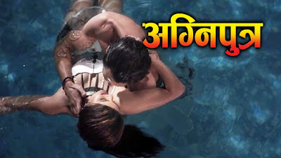 Agni Putra 2014 watch full nepali movie