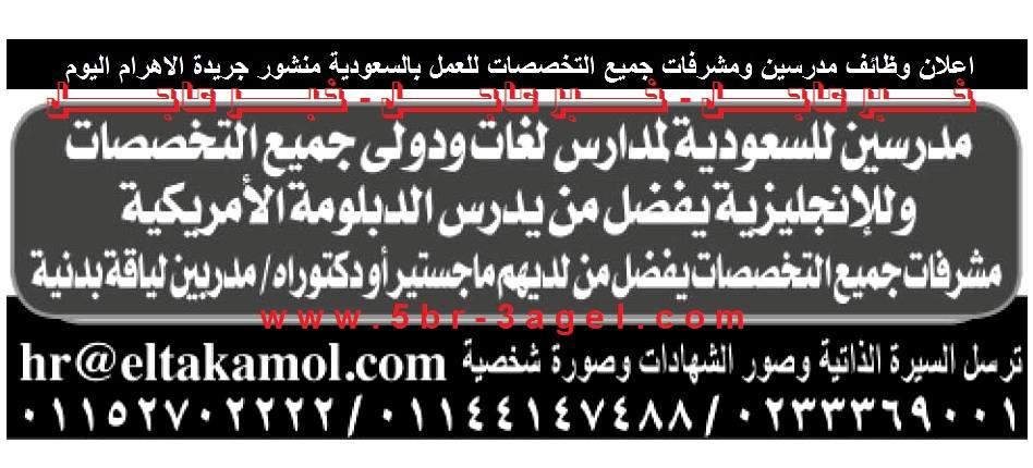 فوراً - مدرسين ومشرفين جميع التخصصات لمدارس لغات ودولى بالسعودية منشور الاهرام اليوم