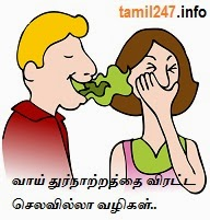 Vaai thurnaatram viratta vazhigal, natural remedy for bad smell, bad breath, vaai ketta vaadai kuraikka eliya vaithiya murai