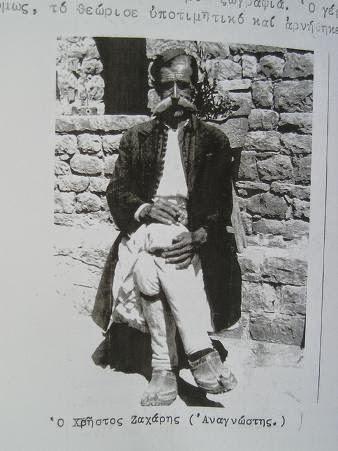 Αναγνώστης  Ζαχάρης