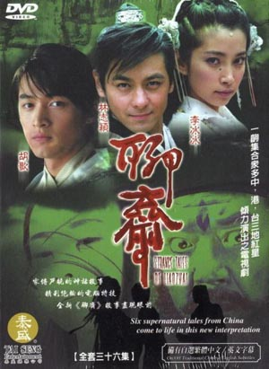 Huyền Thoại Kiếp Yêu Tinh (2007) - Strange Tales of Liao Zhai  (2007) USLT 36/36