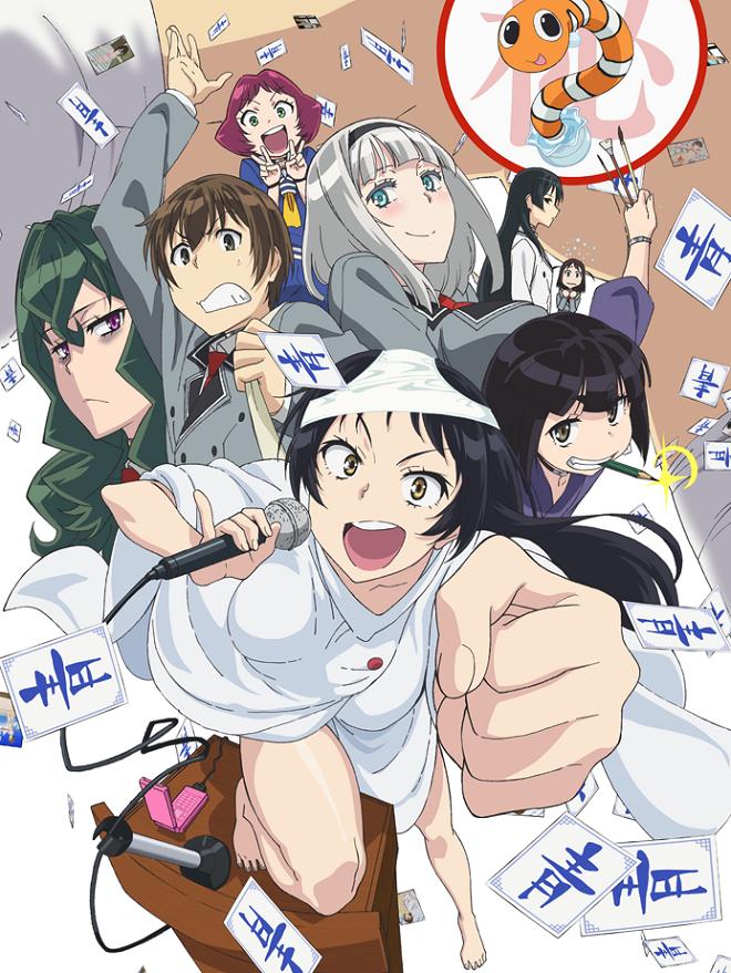 Shimoneta to Iu Gainen ga Sonzai Shinai Taikutsu na Sekai fecha de estreno