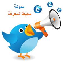 موقع تويتر ومخططه الجديد لمنافسة فيسبوك