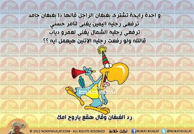 نكت مصرية مضحكة كاريكاتير مصرى مضحك 2013  %D9%86%D9%83%D8%AA+%D9%85%D8%B5%D8%B1%D9%8A%D8%A9+%28320%29