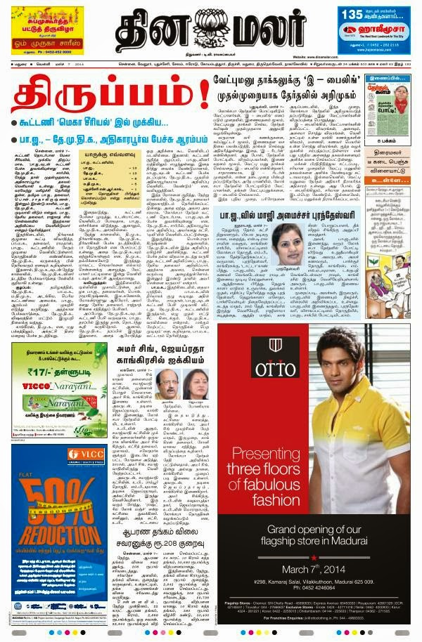 Write my indian english news paper online