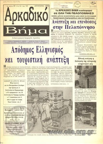 Από το Ελληνικό Λογοτεχνικό και Ιστορικό Αρχείο