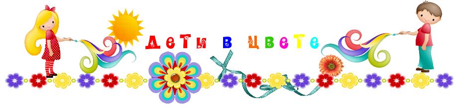 Дети в цвете