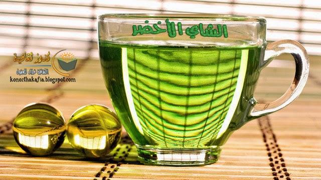 الشاي الأخضر - أعظم من مجرد شراب
